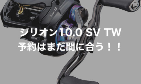 ジリオン10 SV TW 予約